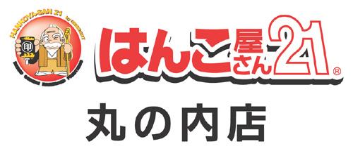 はんこ屋さん21丸の内店(名古屋市中区丸の内・錦)