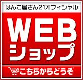 はんこ屋さん21丸の内店 WEB SHOP