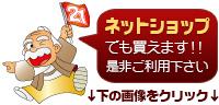 ↓はんこ屋さん21丸の内店 WEB SHOP