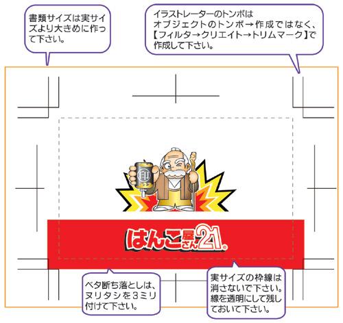 mochikomi-2