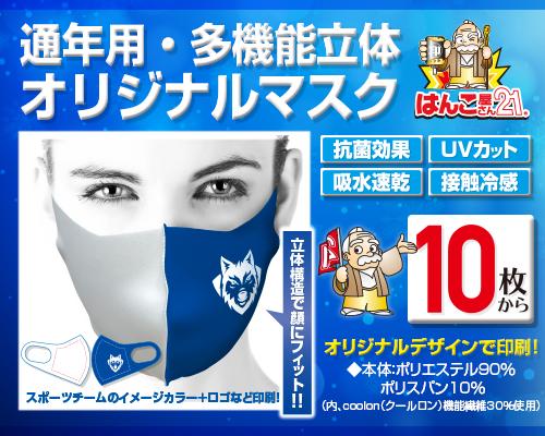 オリジナル立体マスク